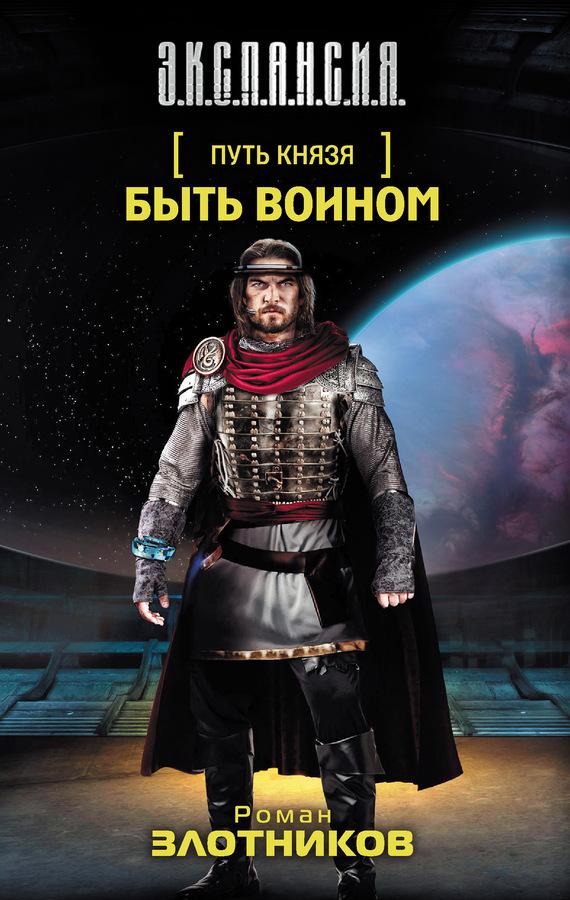 """Обложка книги """"Быть воином"""""""