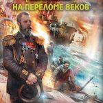 Генерал-адмирал. На переломе веков